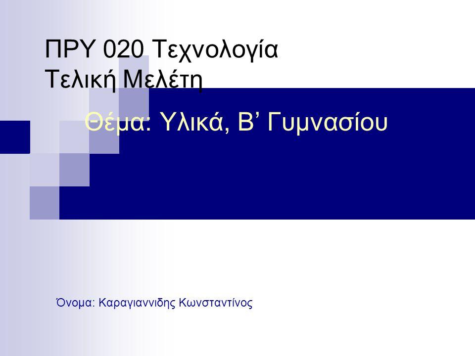 Βιβλιογραφία [1] Υπουργείο παιδείας και πολιτισμού, Παιδαγωγικό ινστιτούτο, Σχεδιασμός και τεχνολογία,Β' Γυμνασίου, Ιούνιος 2004, σελ.5-14.