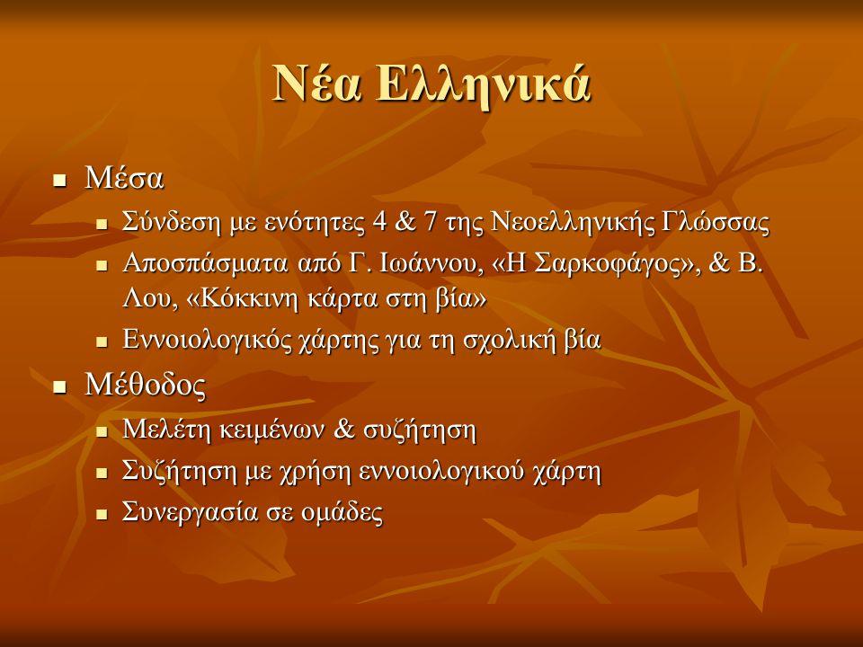Νέα Ελληνικά  Μέσα  Σύνδεση με ενότητες 4 & 7 της Νεοελληνικής Γλώσσας  Αποσπάσματα από Γ.