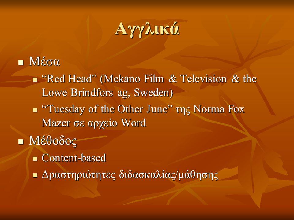 Αγγλικά  Μέσα  Red Head (Mekano Film & Television & the Lowe Brindfors ag, Sweden)  Tuesday of the Other June της Norma Fox Mazer σε αρχείο Word  Μέθοδος  Content-based  Δραστηριότητες διδασκαλίας/μάθησης