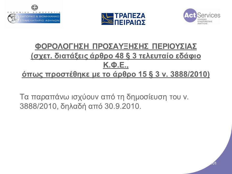 ΦΟΡΟΛΟΓΗΣΗ ΠΡΟΣΑΥΞΗΣΗΣ ΠΕΡΙΟΥΣΙΑΣ (σχετ. διατάξεις άρθρο 48 § 3 τελευταίο εδάφιο Κ.Φ.Ε., όπως προστέθηκε με το άρθρο 15 § 3 ν. 3888/2010) Τα παραπάνω