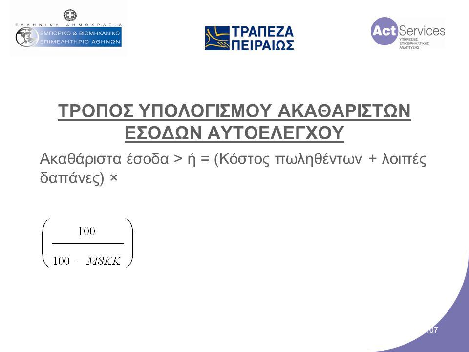 ΤΡΟΠΟΣ ΥΠΟΛΟΓΙΣΜΟΥ ΑΚΑΘΑΡΙΣΤΩΝ ΕΣΟΔΩΝ ΑΥΤΟΕΛΕΓΧΟΥ Ακαθάριστα έσοδα > ή = (Κόστος πωληθέντων + λοιπές δαπάνες) × 107