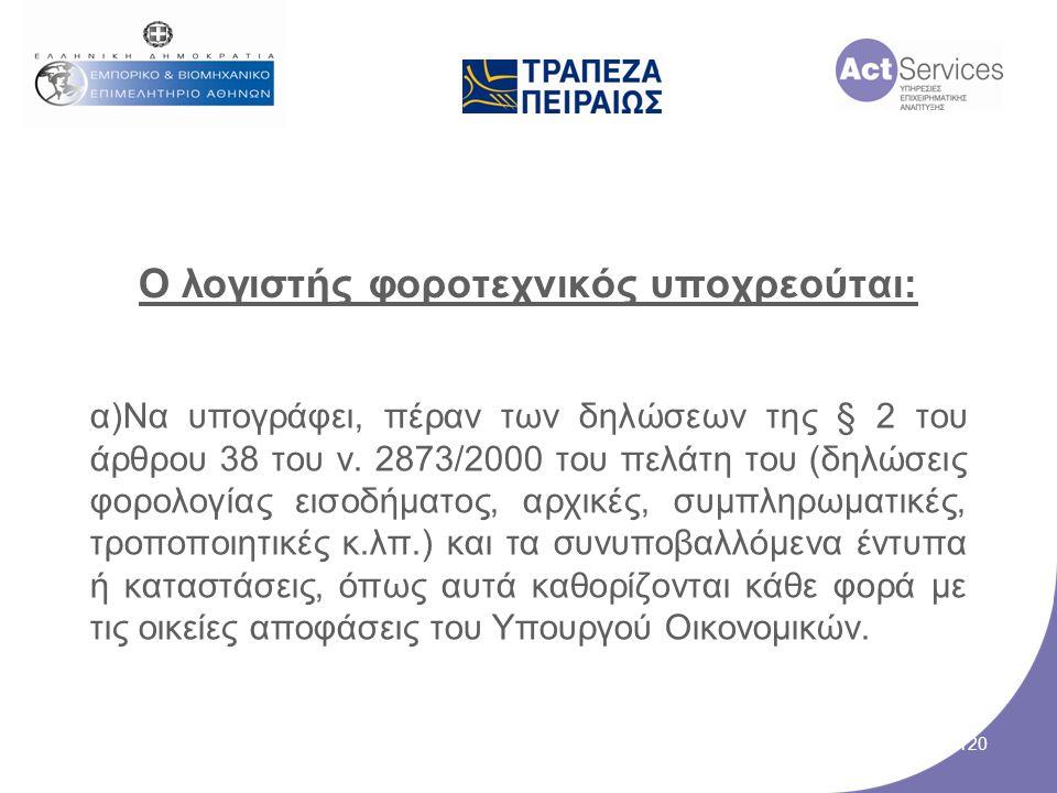 Ο λογιστής φοροτεχνικός υποχρεούται: α)Να υπογράφει, πέραν των δηλώσεων της § 2 του άρθρου 38 του ν. 2873/2000 του πελάτη του (δηλώσεις φορολογίας εισ
