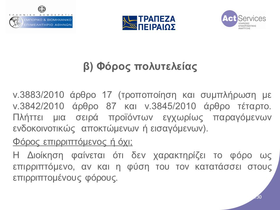 β) Φόρος πολυτελείας ν.3883/2010 άρθρο 17 (τροποποίηση και συμπλήρωση με ν.3842/2010 άρθρο 87 και ν.3845/2010 άρθρο τέταρτο. Πλήττει μια σειρά προϊόντ