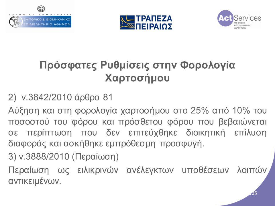 Πρόσφατες Ρυθμίσεις στην Φορολογία Χαρτοσήμου 135 2) ν.3842/2010 άρθρο 81 Αύξηση και στη φορολογία χαρτοσήμου στο 25% από 10% του ποσοστού του φόρου κ