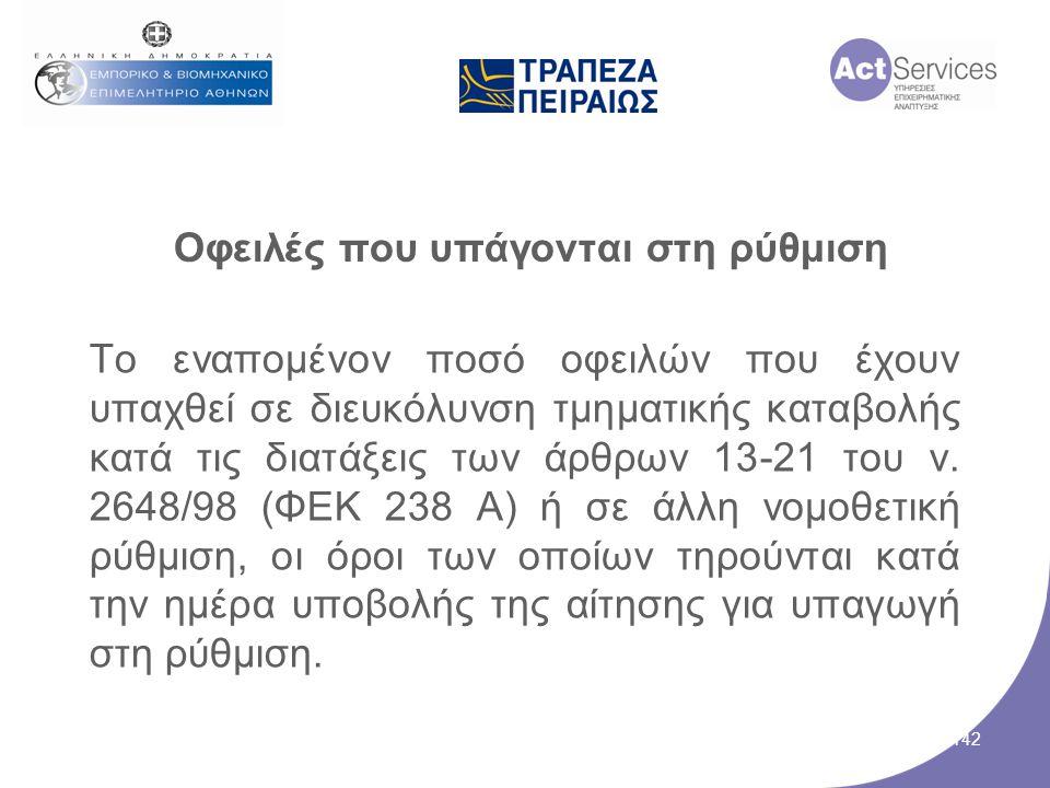 Οφειλές που υπάγονται στη ρύθμιση Το εναπομένον ποσό οφειλών που έχουν υπαχθεί σε διευκόλυνση τμηματικής καταβολής κατά τις διατάξεις των άρθρων 13-21