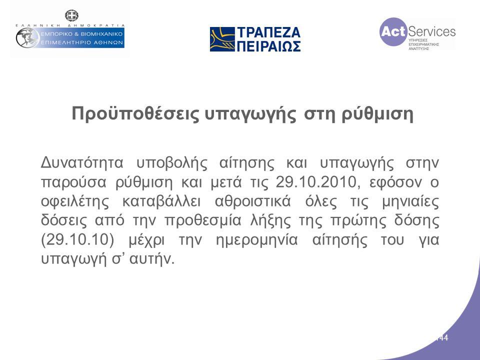 Προϋποθέσεις υπαγωγής στη ρύθμιση Δυνατότητα υποβολής αίτησης και υπαγωγής στην παρούσα ρύθμιση και μετά τις 29.10.2010, εφόσον ο οφειλέτης καταβάλλει