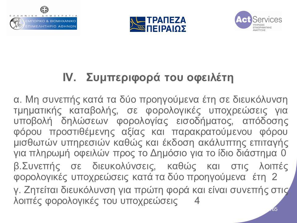 IV. Συμπεριφορά του οφειλέτη α. Mη συνεπής κατά τα δύο προηγούμενα έτη σε διευκόλυνση τμηματικής καταβολής, σε φορολογικές υποχρεώσεις για υποβολή δηλ