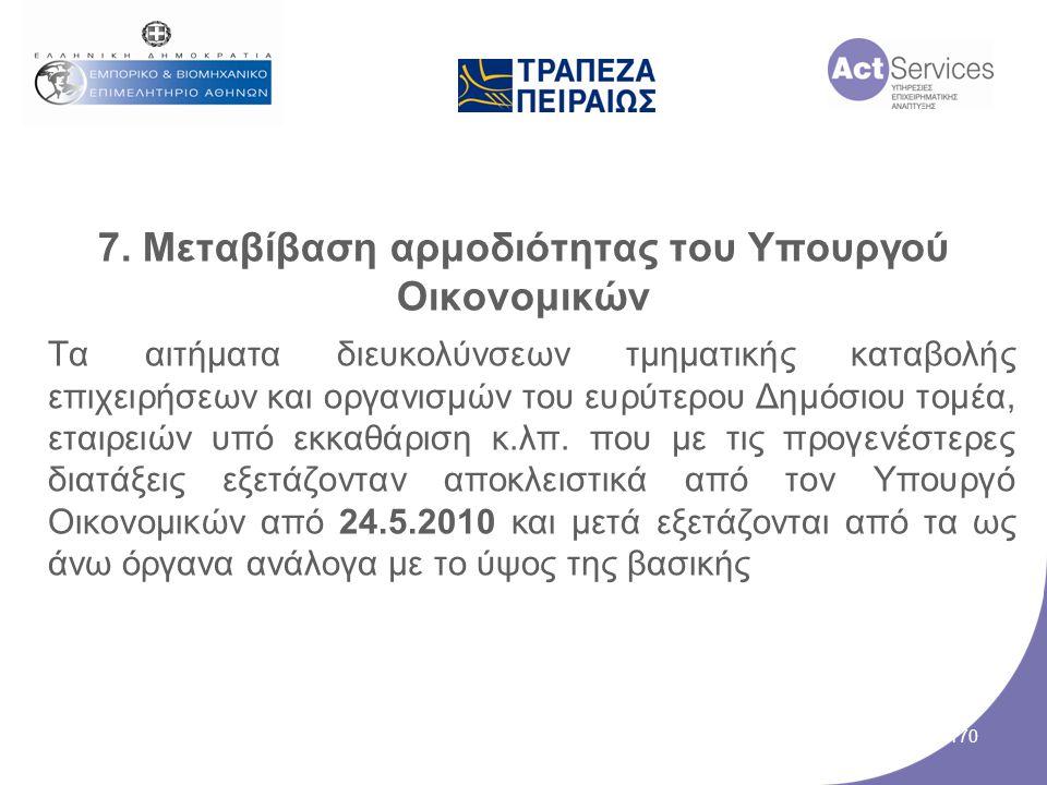 7. Μεταβίβαση αρμοδιότητας του Υπουργού Οικονομικών Τα αιτήματα διευκολύνσεων τμηματικής καταβολής επιχειρήσεων και οργανισμών του ευρύτερου Δημόσιου
