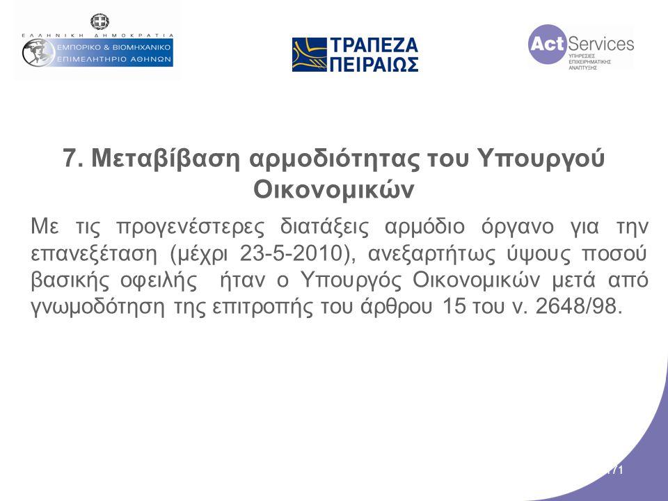 7. Μεταβίβαση αρμοδιότητας του Υπουργού Οικονομικών Με τις προγενέστερες διατάξεις αρμόδιο όργανο για την επανεξέταση (μέχρι 23-5-2010), ανεξαρτήτως ύ
