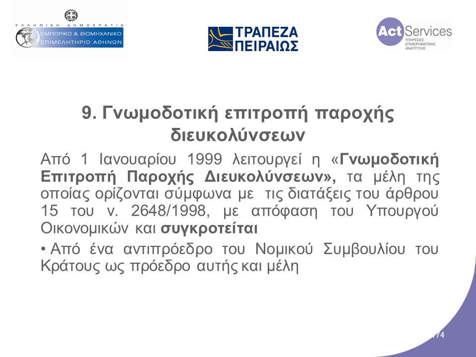 9. Γνωμοδοτική επιτροπή παροχής διευκολύνσεων Από 1 Ιανουαρίου 1999 λειτουργεί η «Γνωμοδοτική Επιτροπή Παροχής Διευκολύνσεων», τα μέλη της οποίας ορίζ