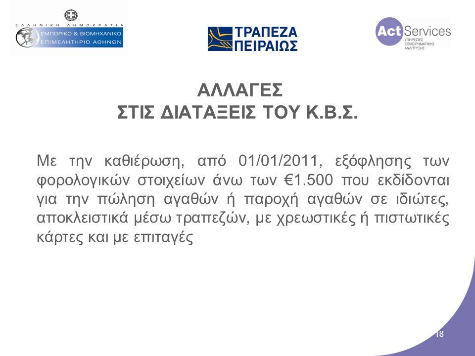 ΑΛΛΑΓΕΣ ΣΤΙΣ ΔΙΑΤΑΞΕΙΣ ΤΟΥ Κ.Β.Σ. Με την καθιέρωση, από 01/01/2011, εξόφλησης των φορολογικών στοιχείων άνω των €1.500 που εκδίδονται για την πώληση α