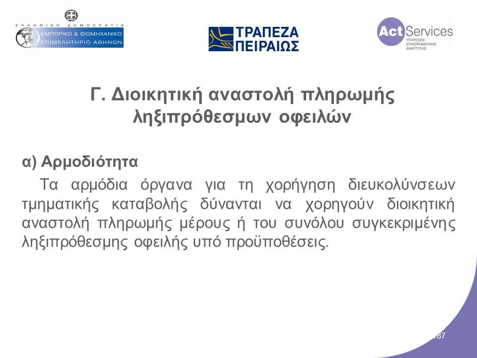 Γ. Διοικητική αναστολή πληρωμής ληξιπρόθεσμων οφειλών α) Αρμοδιότητα Τα αρμόδια όργανα για τη χορήγηση διευκολύνσεων τμηματικής καταβολής δύνανται να
