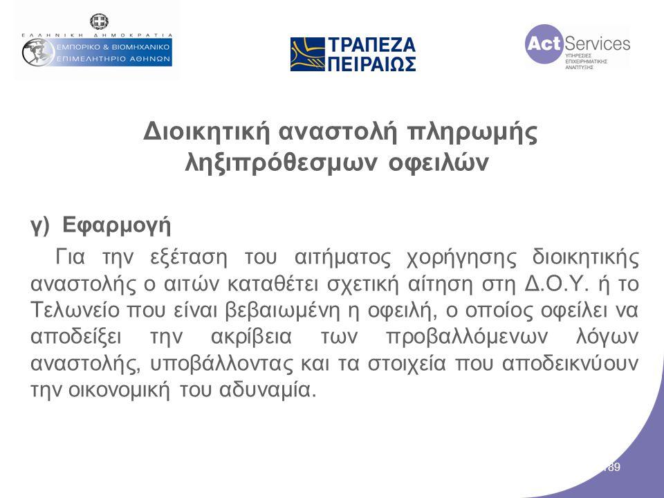 Διοικητική αναστολή πληρωμής ληξιπρόθεσμων οφειλών γ) Εφαρμογή Για την εξέταση του αιτήματος χορήγησης διοικητικής αναστολής ο αιτών καταθέτει σχετική