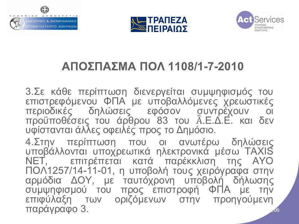 ΑΠΟΣΠΑΣΜΑ ΠΟΛ 1108/1-7-2010 3.Σε κάθε περίπτωση διενεργείται συμψηφισμός του επιστρεφόμενου ΦΠΑ με υποβαλλόμενες χρεωστικές περιοδικές δηλώσεις εφόσον