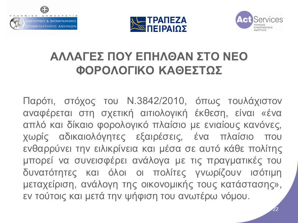 ΑΛΛΑΓΕΣ ΠΟΥ ΕΠΗΛΘΑΝ ΣΤΟ ΝΕΟ ΦΟΡΟΛΟΓΙΚΟ ΚΑΘΕΣΤΩΣ Παρότι, στόχος του Ν.3842/2010, όπως τουλάχιστον αναφέρεται στη σχετική αιτιολογική έκθεση, είναι «ένα