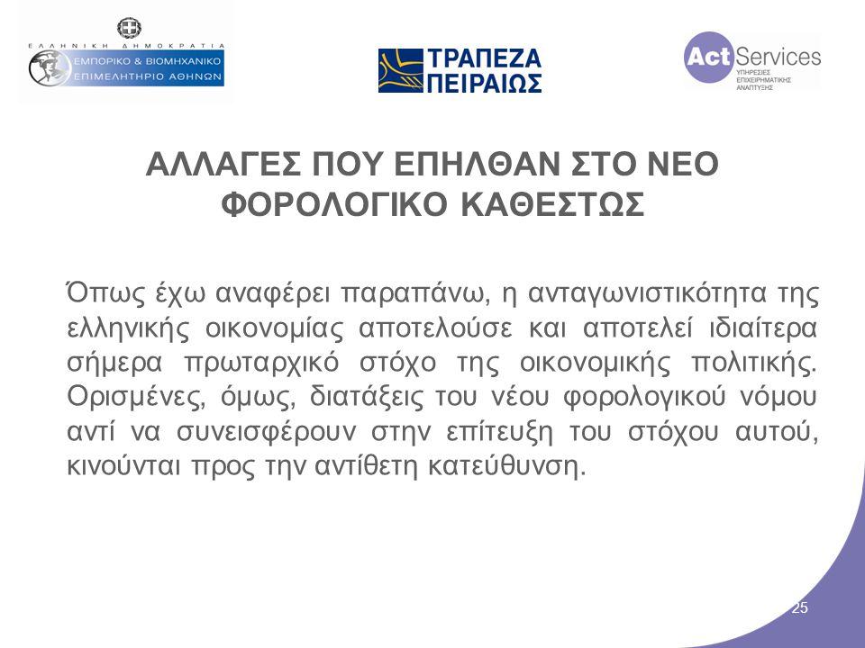 ΑΛΛΑΓΕΣ ΠΟΥ ΕΠΗΛΘΑΝ ΣΤΟ ΝΕΟ ΦΟΡΟΛΟΓΙΚΟ ΚΑΘΕΣΤΩΣ Όπως έχω αναφέρει παραπάνω, η ανταγωνιστικότητα της ελληνικής οικονομίας αποτελούσε και αποτελεί ιδιαί