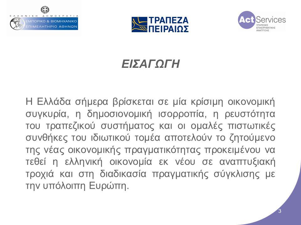 ΕΙΣΑΓΩΓΗ Η Ελλάδα σήμερα βρίσκεται σε μία κρίσιμη οικονομική συγκυρία, η δημοσιονομική ισορροπία, η ρευστότητα του τραπεζικού συστήματος και οι ομαλές