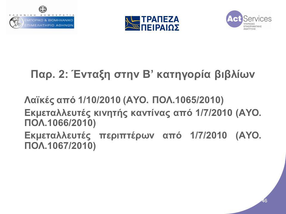 Παρ. 2: Ένταξη στην Β' κατηγορία βιβλίων Λαϊκές από 1/10/2010 (ΑΥΟ. ΠΟΛ.1065/2010) Εκμεταλλευτές κινητής καντίνας από 1/7/2010 (ΑΥΟ. ΠΟΛ.1066/2010) Εκ