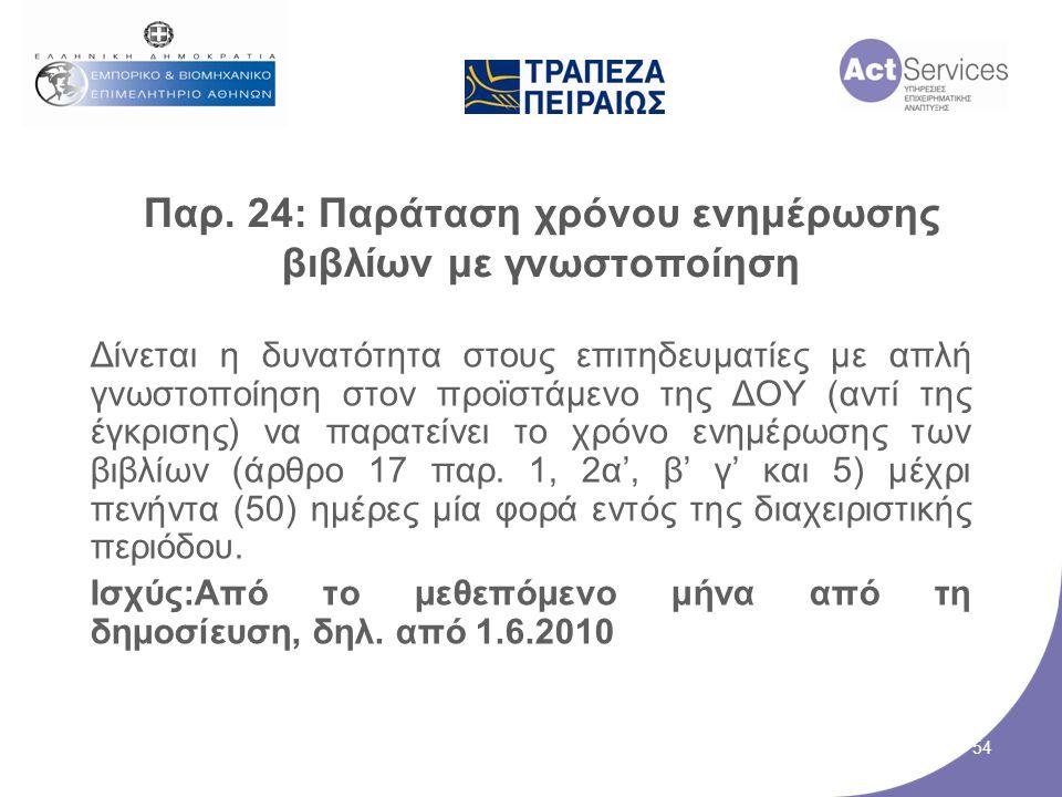 Παρ. 24: Παράταση χρόνου ενημέρωσης βιβλίων με γνωστοποίηση Δίνεται η δυνατότητα στους επιτηδευματίες με απλή γνωστοποίηση στον προϊστάμενο της ΔΟΥ (α
