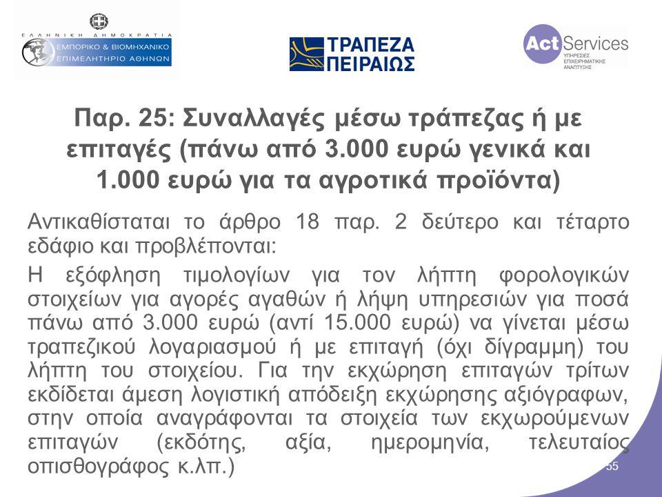 Παρ. 25: Συναλλαγές μέσω τράπεζας ή με επιταγές (πάνω από 3.000 ευρώ γενικά και 1.000 ευρώ για τα αγροτικά προϊόντα) Αντικαθίσταται το άρθρο 18 παρ. 2
