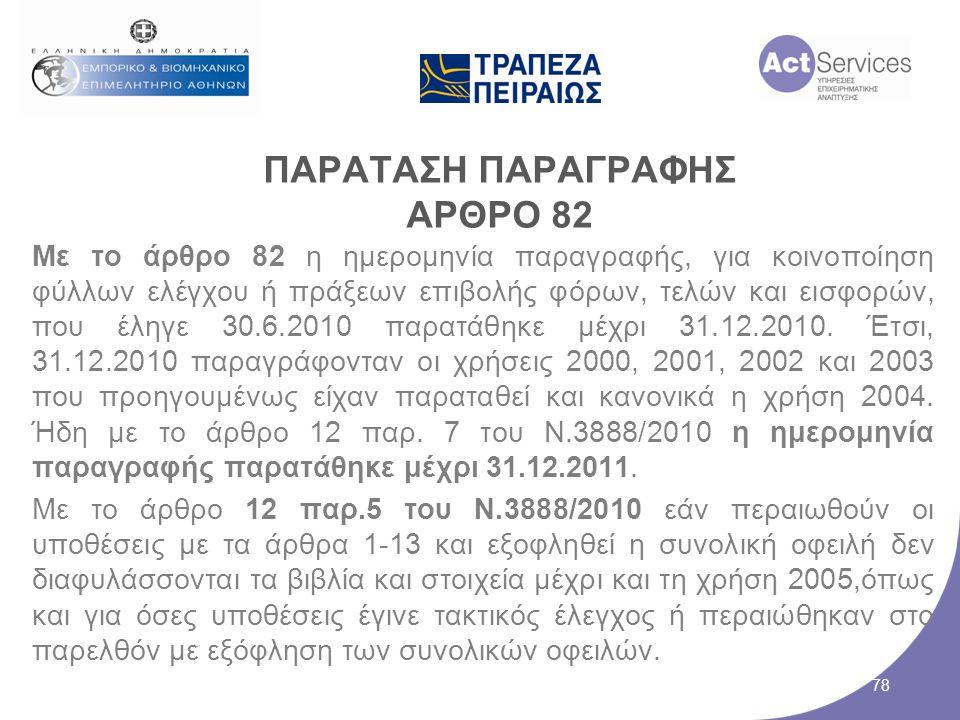 ΠΑΡΑΤΑΣΗ ΠΑΡΑΓΡΑΦΗΣ ΑΡΘΡΟ 82 Με το άρθρο 82 η ημερομηνία παραγραφής, για κοινοποίηση φύλλων ελέγχου ή πράξεων επιβολής φόρων, τελών και εισφορών, που