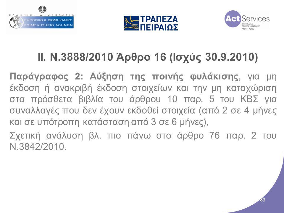 ΙΙ. Ν.3888/2010 Άρθρο 16 (Ισχύς 30.9.2010) Παράγραφος 2: Αύξηση της ποινής φυλάκισης, για μη έκδοση ή ανακριβή έκδοση στοιχείων και την μη καταχώριση