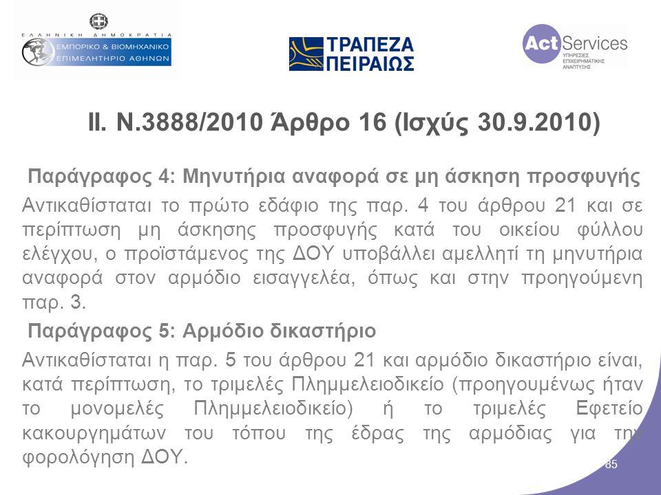 ΙΙ. Ν.3888/2010 Άρθρο 16 (Ισχύς 30.9.2010) Παράγραφος 4: Μηνυτήρια αναφορά σε μη άσκηση προσφυγής Αντικαθίσταται το πρώτο εδάφιο της παρ. 4 του άρθρου