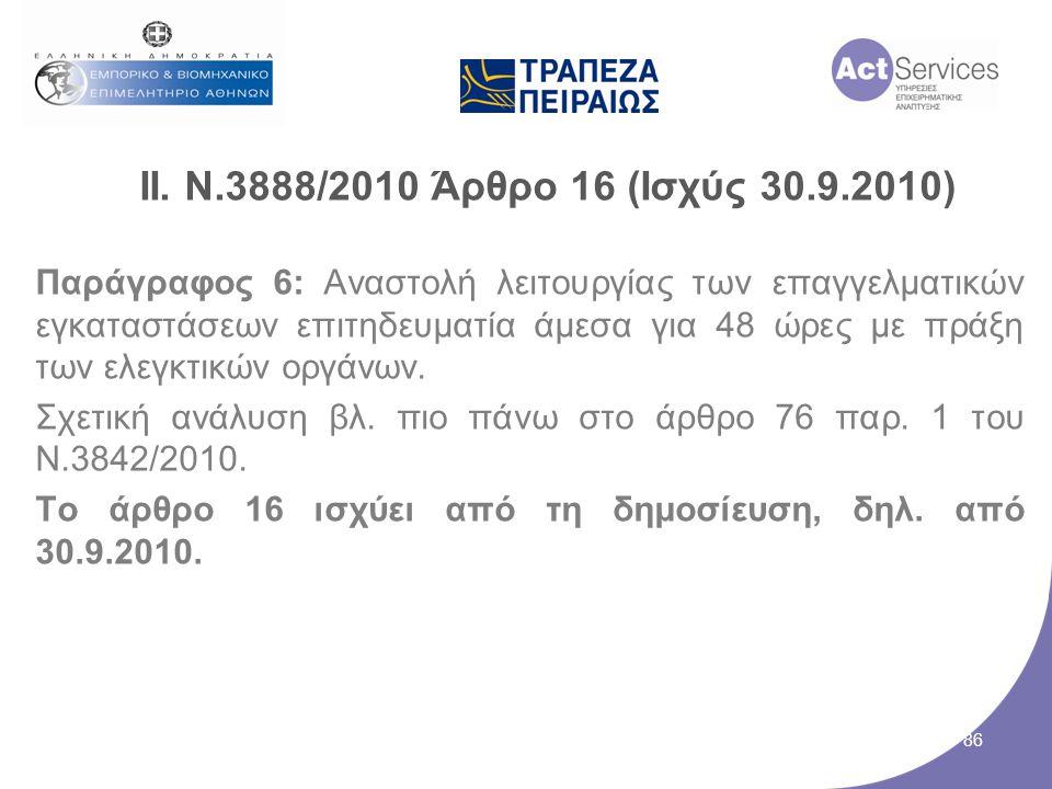 ΙΙ. Ν.3888/2010 Άρθρο 16 (Ισχύς 30.9.2010) Παράγραφος 6: Αναστολή λειτουργίας των επαγγελματικών εγκαταστάσεων επιτηδευματία άμεσα για 48 ώρες με πράξ