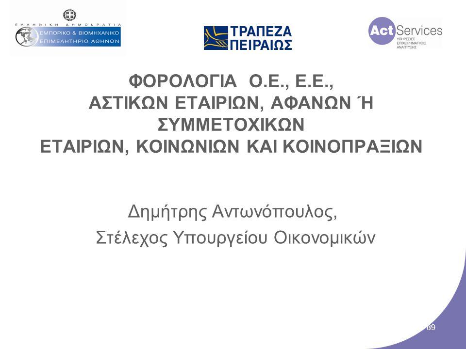 ΦΟΡΟΛΟΓΙΑ Ο.Ε., Ε.Ε., ΑΣΤΙΚΩΝ ΕΤΑΙΡΙΩΝ, ΑΦΑΝΩΝ Ή ΣΥΜΜΕΤΟΧΙΚΩΝ ΕΤΑΙΡΙΩΝ, ΚΟΙΝΩΝΙΩΝ ΚΑΙ ΚΟΙΝΟΠΡΑΞΙΩΝ Δημήτρης Αντωνόπουλος, Στέλεχος Υπουργείου Οικονομι