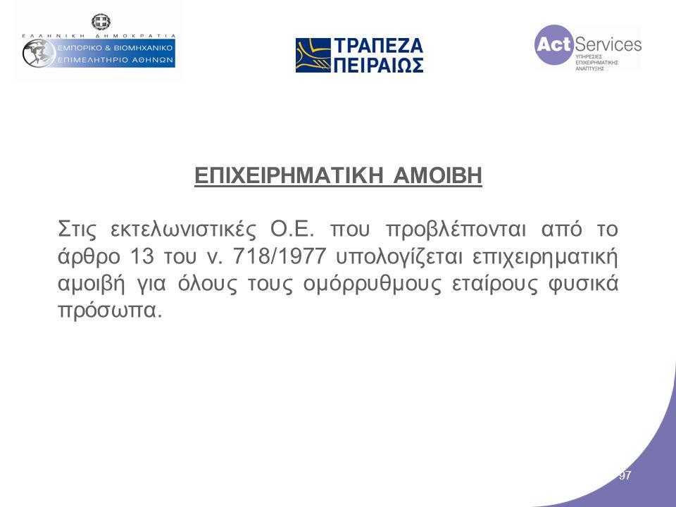 ΕΠΙΧΕΙΡΗΜΑΤΙΚΗ ΑΜΟΙΒΗ Στις εκτελωνιστικές Ο.Ε. που προβλέπονται από το άρθρο 13 του ν. 718/1977 υπολογίζεται επιχειρηματική αμοιβή για όλους τους ομόρ