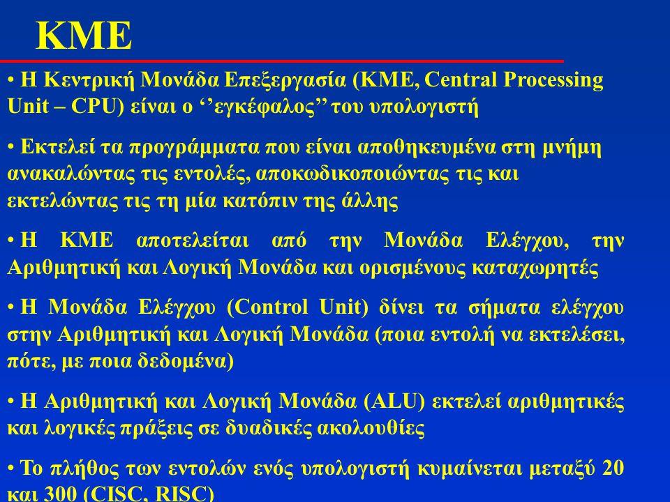 ΚMΕΚMΕ • Η Κεντρική Μονάδα Επεξεργασία (KME, Central Processing Unit – CPU) είναι ο ''εγκέφαλος'' του υπολογιστή • Εκτελεί τα προγράμματα που είναι απ