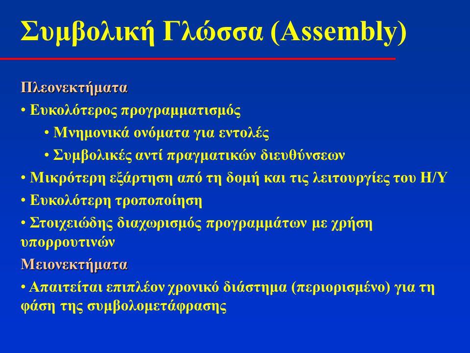Συμβολική Γλώσσα (Assembly)Πλεονεκτήματα • Ευκολότερος προγραμματισμός • Μνημονικά ονόματα για εντολές • Συμβολικές αντί πραγματικών διευθύνσεων • Μικ
