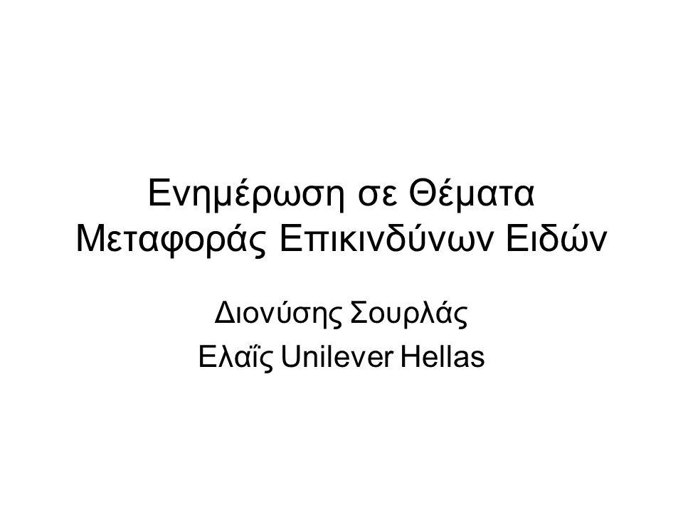 Ενημέρωση σε Θέματα Μεταφοράς Επικινδύνων Ειδών Διονύσης Σουρλάς Ελαΐς Unilever Hellas