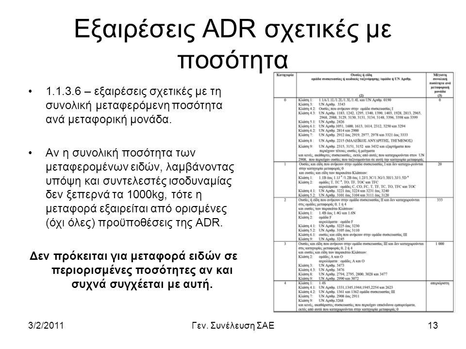 3/2/2011Γεν. Συνέλευση ΣΑΕ13 Εξαιρέσεις ADR σχετικές με ποσότητα •1.1.3.6 – εξαιρέσεις σχετικές με τη συνολική μεταφερόμενη ποσότητα ανά μεταφορική μο