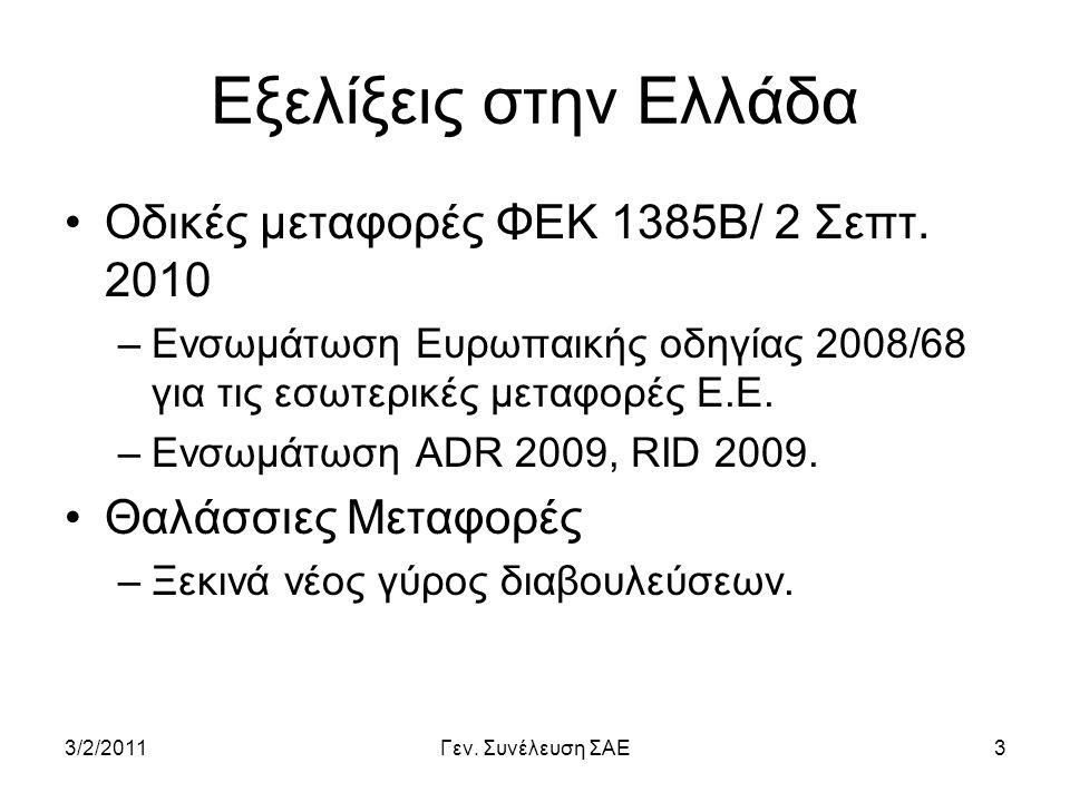 3/2/2011Γεν. Συνέλευση ΣΑΕ3 Εξελίξεις στην Ελλάδα •Οδικές μεταφορές ΦΕΚ 1385Β/ 2 Σεπτ. 2010 –Ενσωμάτωση Ευρωπαικής οδηγίας 2008/68 για τις εσωτερικές