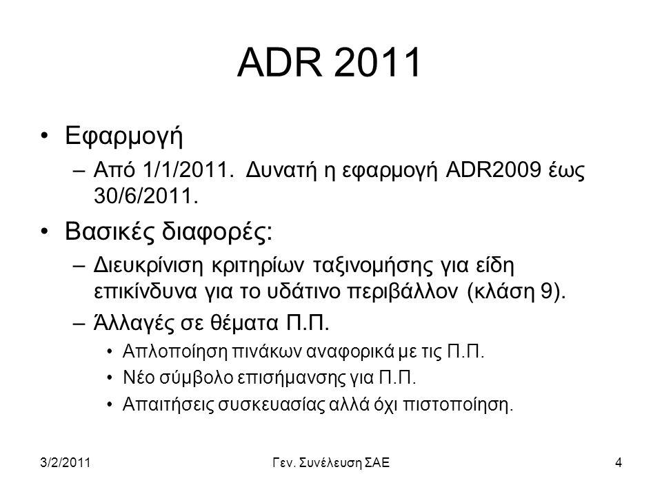 3/2/2011Γεν. Συνέλευση ΣΑΕ4 ADR 2011 •Εφαρμογή –Από 1/1/2011. Δυνατή η εφαρμογή ADR2009 έως 30/6/2011. •Βασικές διαφορές: –Διευκρίνιση κριτηρίων ταξιν