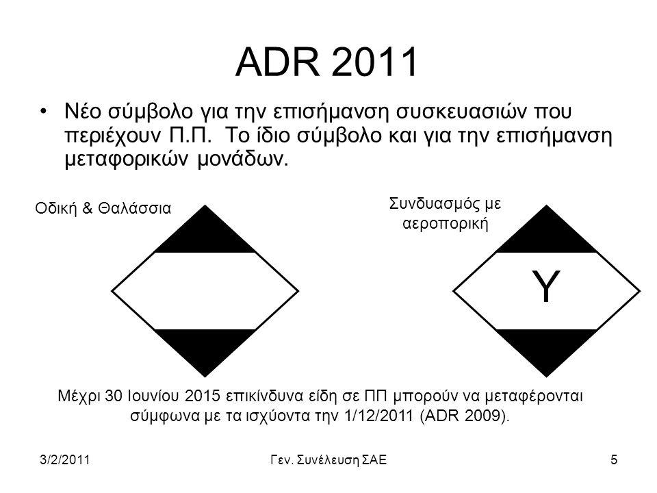 3/2/2011Γεν. Συνέλευση ΣΑΕ5 ADR 2011 •Νέο σύμβολο για την επισήμανση συσκευασιών που περιέχουν Π.Π. Το ίδιο σύμβολο και για την επισήμανση μεταφορικών