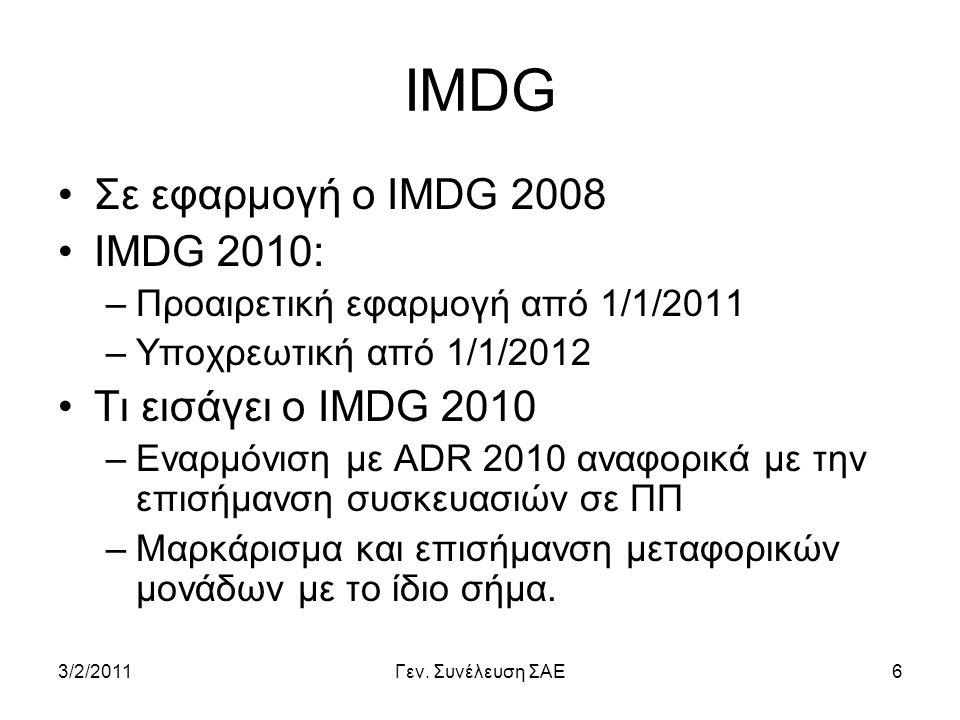 3/2/2011Γεν. Συνέλευση ΣΑΕ6 IMDG •Σε εφαρμογή ο IMDG 2008 •IMDG 2010: –Προαιρετική εφαρμογή από 1/1/2011 –Υποχρεωτική από 1/1/2012 •Τι εισάγει ο IMDG