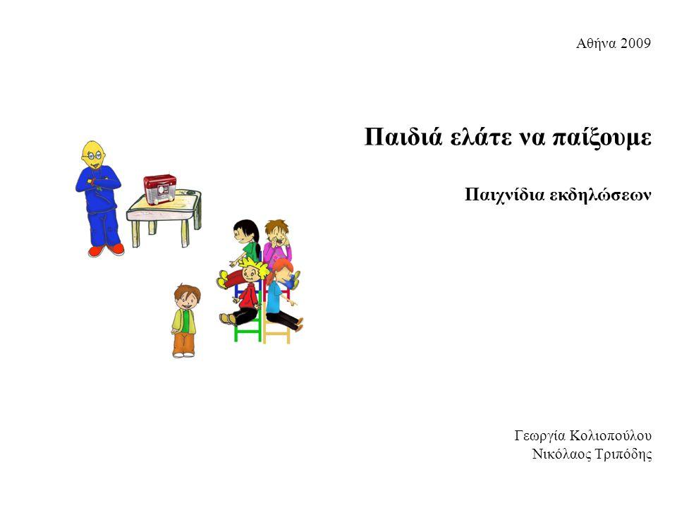 Παιδιά ελάτε να παίξουμε Παιχνίδια εκδηλώσεων Γεωργία Κολιοπούλου Νικόλαος Τριπόδης