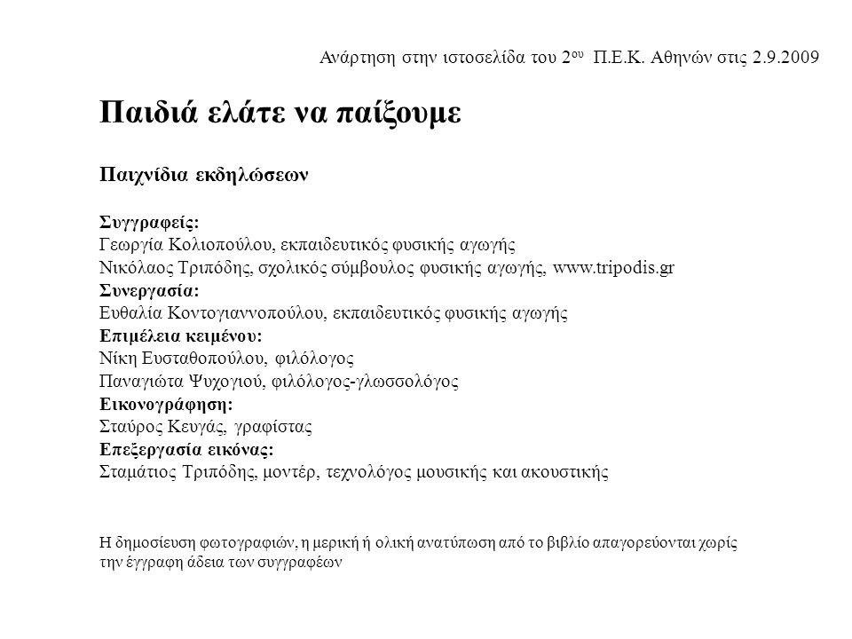 Ανάρτηση στην ιστοσελίδα του 2 ου Π.Ε.Κ. Αθηνών στις 2.9.2009 Παιδιά ελάτε να παίξουμε Παιχνίδια εκδηλώσεων Συγγραφείς: Γεωργία Κολιοπούλου, εκπαιδευτ