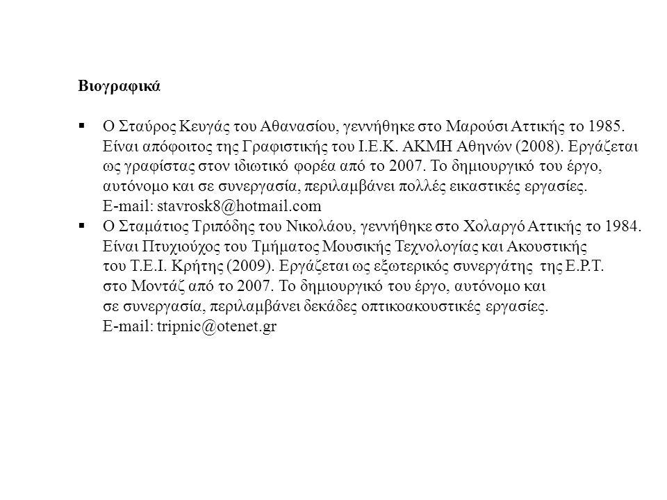 Βιογραφικά  Ο Σταύρος Κευγάς του Αθανασίου, γεννήθηκε στο Μαρούσι Αττικής το 1985. Είναι απόφοιτος της Γραφιστικής του Ι.Ε.Κ. ΑΚΜΗ Αθηνών (2008). Εργ