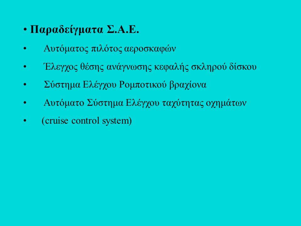 • Παραδείγματα Σ.Α.Ε. • Αυτόματος πιλότος αεροσκαφών • Έλεγχος θέσης ανάγνωσης κεφαλής σκληρού δίσκου • Σύστημα Ελέγχου Ρομποτικού βραχίονα • Αυτόματο