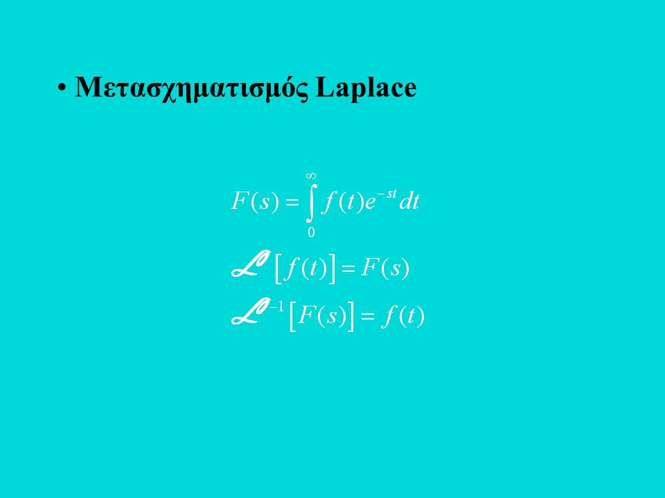 • Μετασχηματισμός Laplace