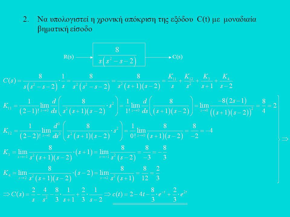 2.Να υπολογιστεί η χρονική απόκριση της εξόδου C(t) με μοναδιαία βηματική είσοδο R(s) C(s)