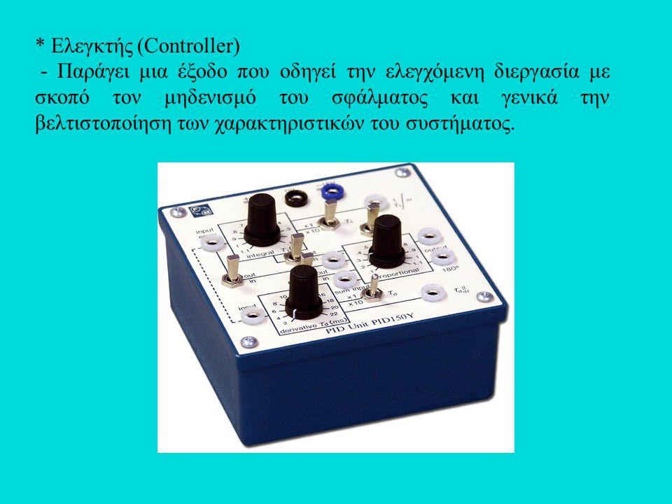 * Ελεγκτής (Controller) - Παράγει μια έξοδο που οδηγεί την ελεγχόμενη διεργασία με σκοπό τον μηδενισμό του σφάλματος και γενικά την βελτιστοποίηση των