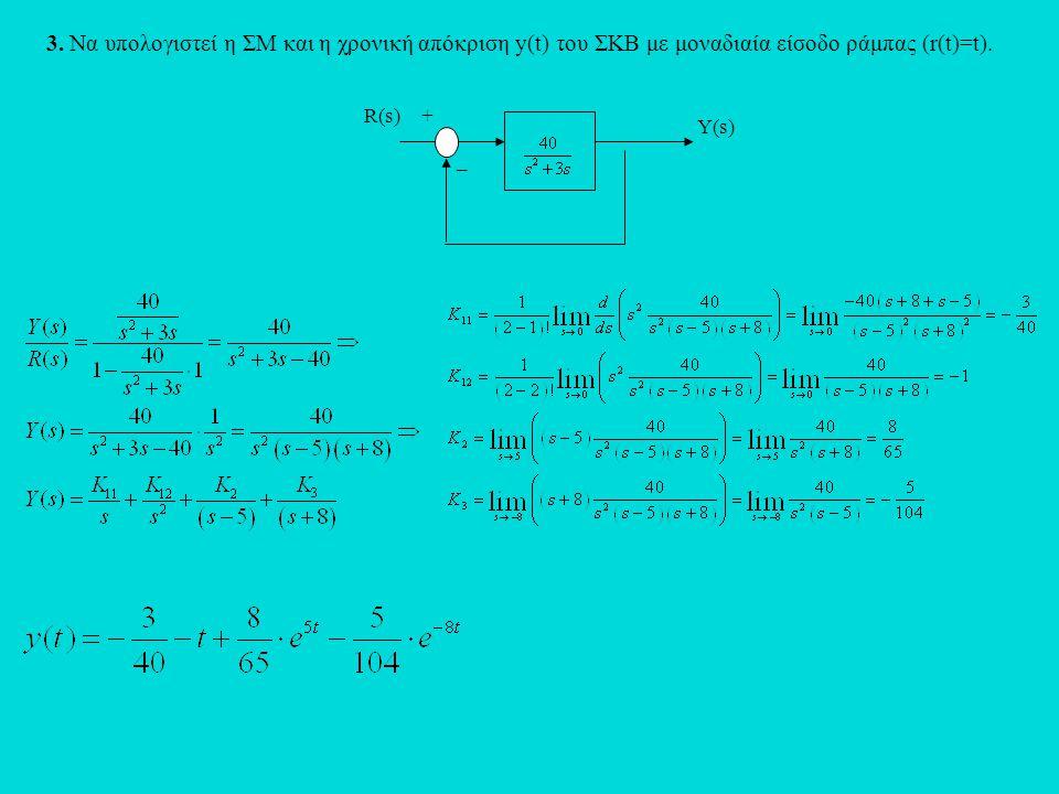 R(s)+ _ Y(s) 3. Να υπολογιστεί η ΣΜ και η χρονική απόκριση y(t) του ΣΚΒ με μοναδιαία είσοδο ράμπας (r(t)=t).