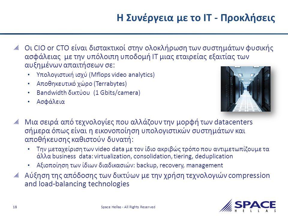 18 Space Hellas - All Rights Reserved Η Συνέργεια με το IT - Προκλήσεις Οι CIO or CTO είναι διστακτικοί στην ολοκλήρωση των συστημάτων φυσικής ασφάλει