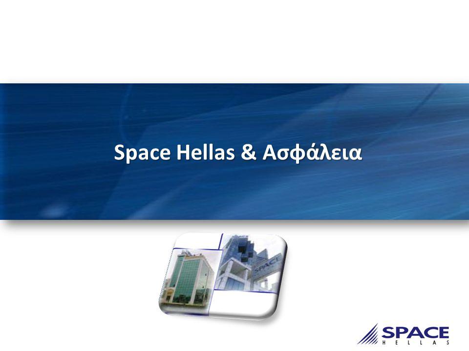 Space Hellas & Ασφάλεια