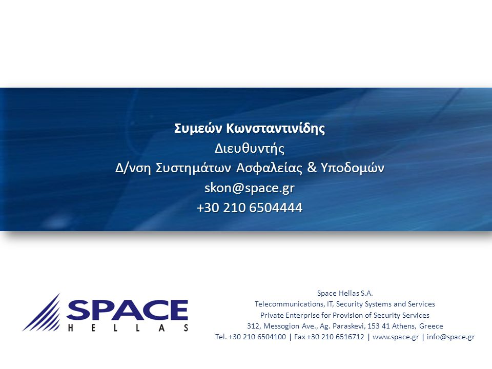 Space Hellas S.A. Telecommunications, IT, Security Systems and Services Private Enterprise for Provision of Security Services 312, Messogion Ave., Ag.