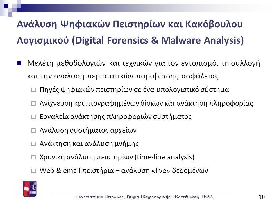 Ανάλυση Ψηφιακών Πειστηρίων και Κακόβουλου Λογισμικού (Digital Forensics & Malware Analysis)  Μελέτη μεθοδολογιών και τεχνικών για τον εντοπισμό, τη